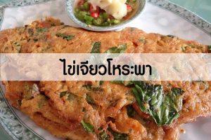 สูตรเมนูไข่เจียวใบโหระพากรอบ หอมอร่อยแบบไทยๆ