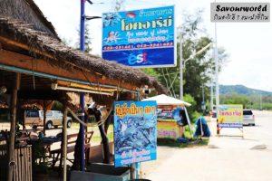 ร้านอาหารทะเลที่ปากน้ำปราณบุรี