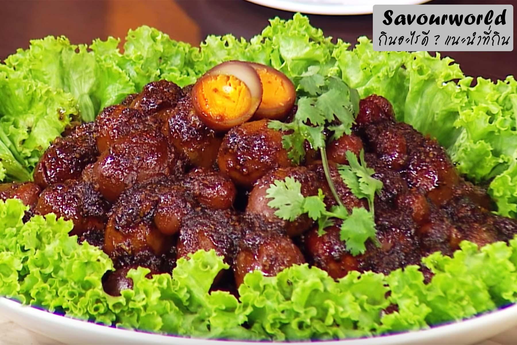 เมนูไข่ขมิ้น อีกหนึ่งความอร่อยที่เหมาะกับการทำเป็นอาหารเย็น - savourworld.com